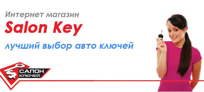 САЛОН КЛЮЧЕЙ